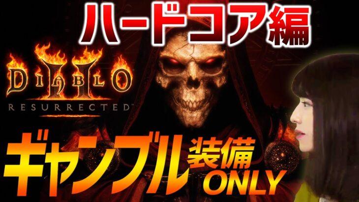 【ディアブロ ll リザレクテッド】ハードコアも全装備ギャンブルで整えるドルイド!ACT3~(Diablo II Resurrected)