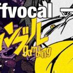 【offvocal】ギャンブル -4キー