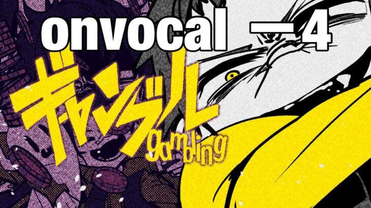 【onvocal】ギャンブル -4キー