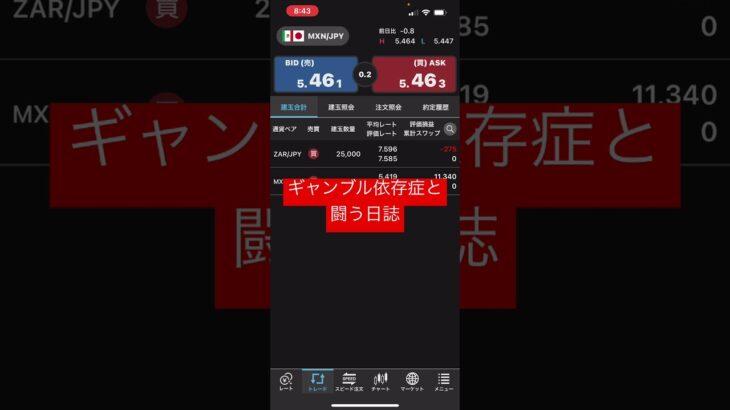 【ギャンブル依存症】投資で闘う男 #shorts