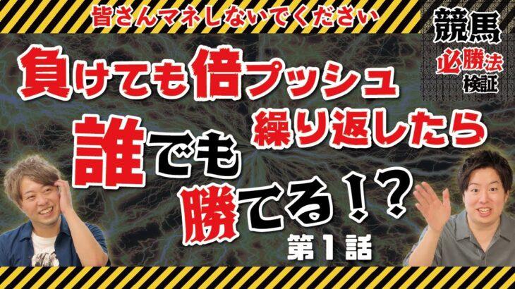 【競馬】必勝法で馬券勝負したら快勝!?危険すぎるギャンブルに挑む!