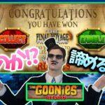 【オンラインカジノ】 グーニーズのリメイクスロット実践!ギャンブル系のボーナスでドキドキだあ!