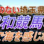 【ギャンブル飯】海のない埼玉県の浦和競馬場で海を感じた日
