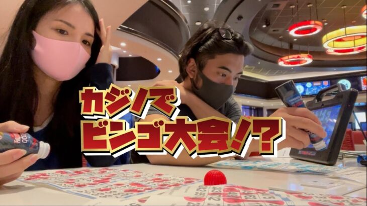 カジノでビンゴ?!【ラスベガスカジノ】【ギャンブル】