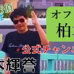 ギャンブル依存症〜借金返済地獄なおかつ職場でも窓際!!
