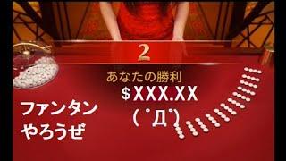 ギャンブルをするお金をギャンブルで稼ぐ!「ファンタン」に挑戦2