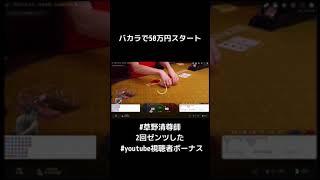 オンラインカジノのバカラはこんなにすぐ資金が増えるギャンブルなんです