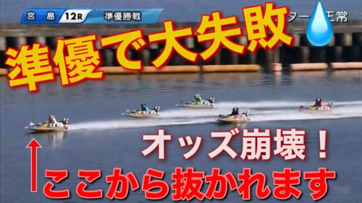 【宮島準優】オッズ崩壊!ここ人気の①号艇と③号艇が共に準優でやらかす【競艇・ボートレース】