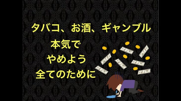 【禁煙・断酒・脱ギャンブル】やめたいなら、本気でやめよう