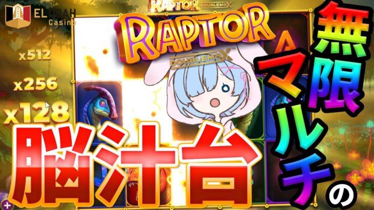 【あゆ太郎大好物】乗算でマルチが上がるとんでもないギャンブルスロットを発見しました!