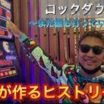 【ギャンブル大好き】新台紹介‼️日本にゆかりがある台が出てきた‼️